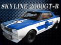 Nissan Skyline 1970 года