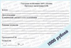 Заключение кэк в Москве Даниловский