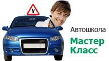 Мурманск автошкола мастер класс сайт